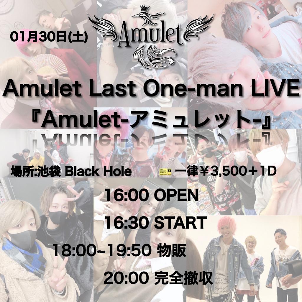 Amulet Last one-man Live『Amulet』