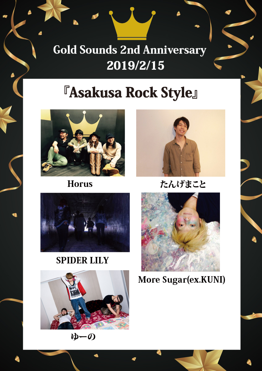 Gold Sounds 2nd Anniversary『Asakusa Rock Style』