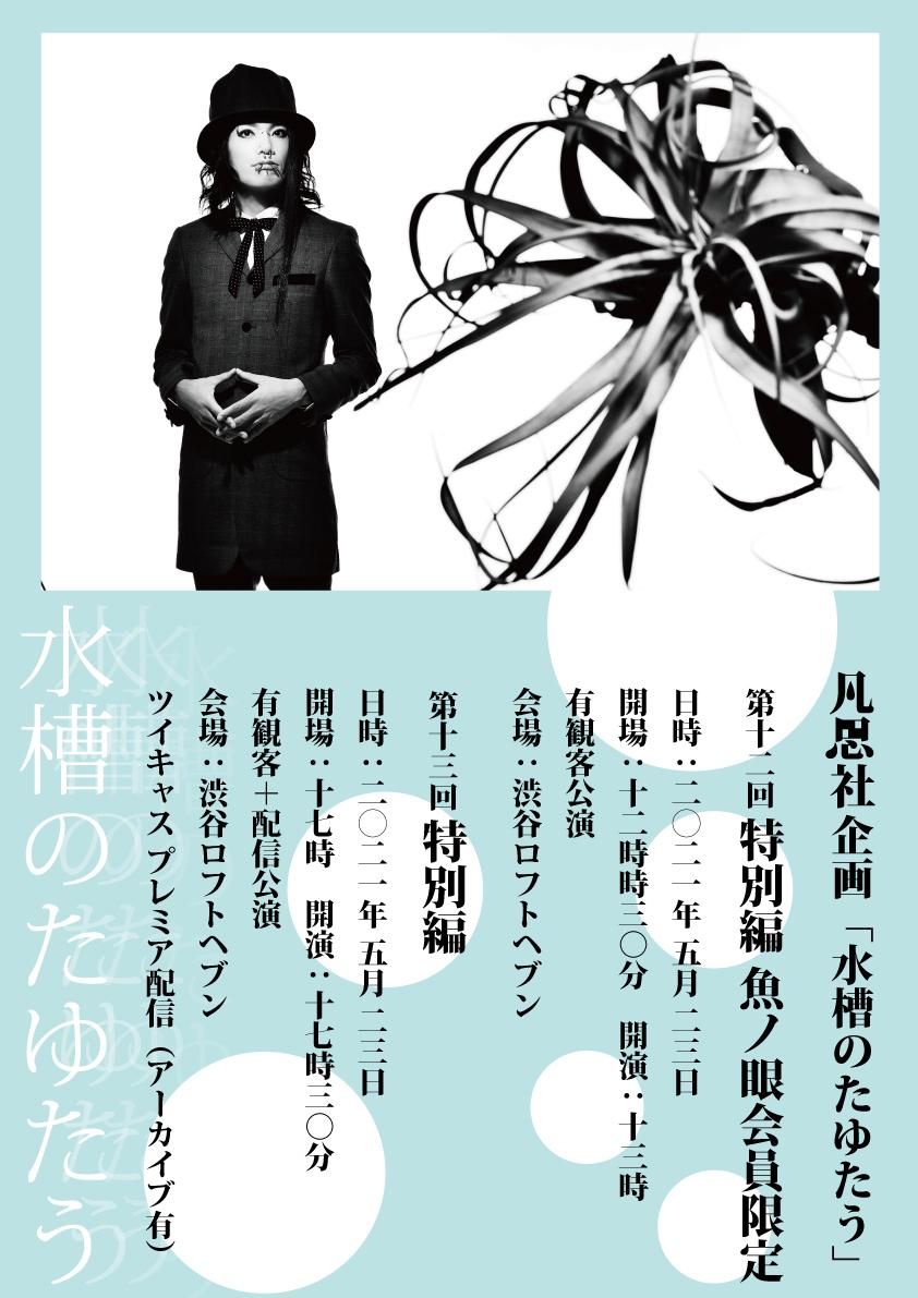 凡思社企画「水槽のたゆたう 第十三回特別編」