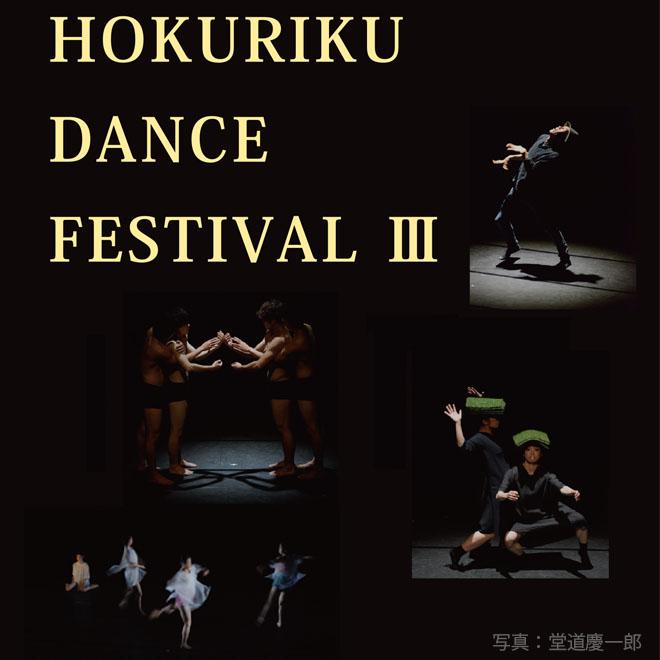 HOKURIKU DANCE FESTIVAL Ⅲ全公演通しチケット