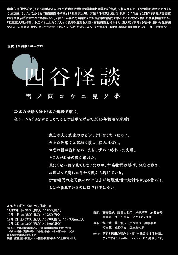 エイチエムピー・シアターカンパニー『四谷怪談 雪ノ向コウニ見タ夢』(猫組)
