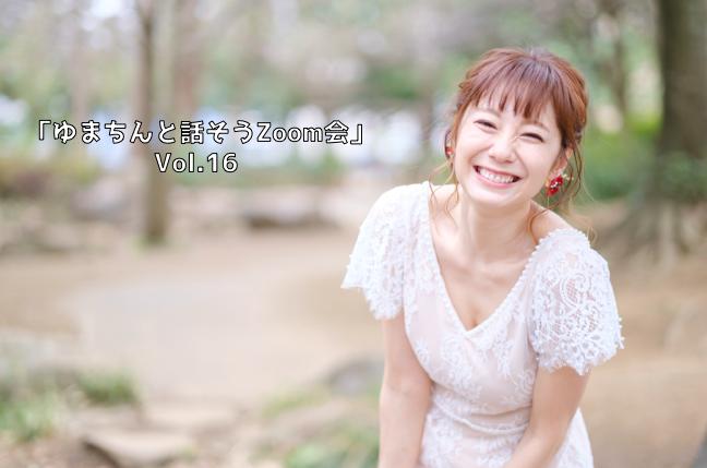 【麻美ゆま】4/25 (日) 「ゆまちんと話そうZoom会〜4月の回〜」Vol.16