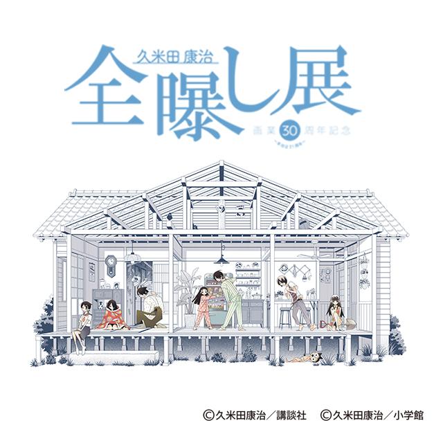 久米田康治画業30周年記念『全曝し展』~本当は31周年~