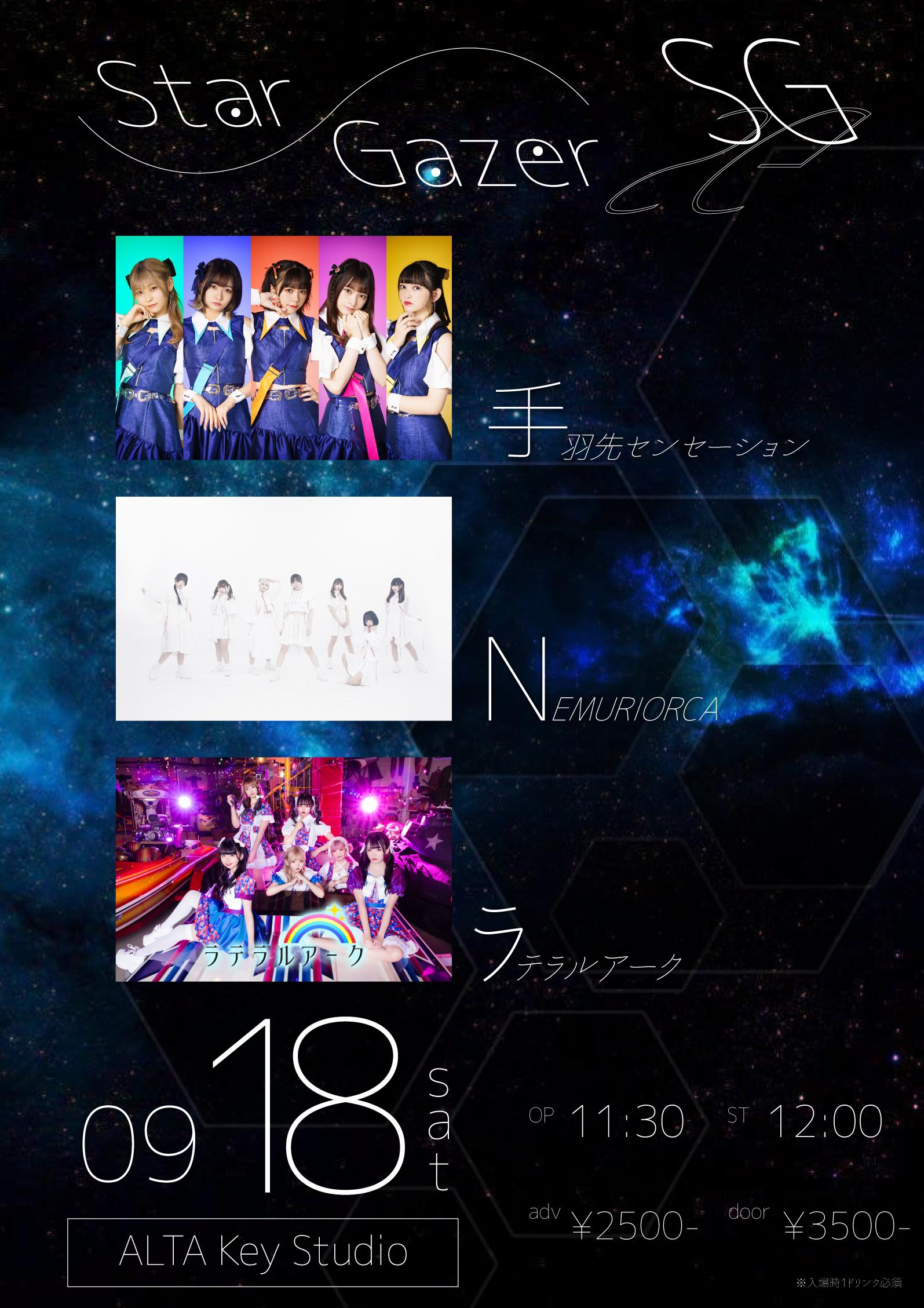 9/18(土) StarGazer -SG-