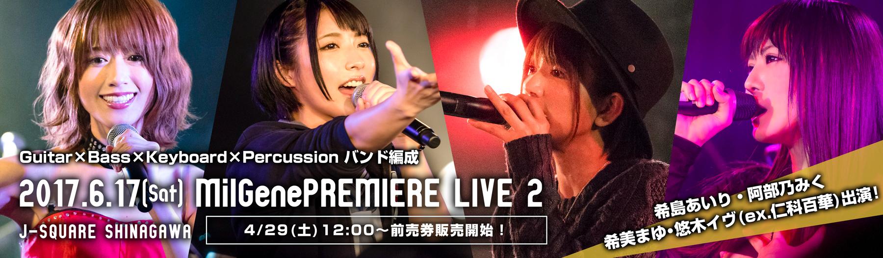 MilGene Premium Live 2(ミルジェネプレミアムライブツー)