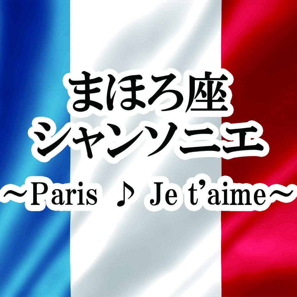 まほろ座シャンソニエ 〜Paris ♪ Je t'aime〜 1月