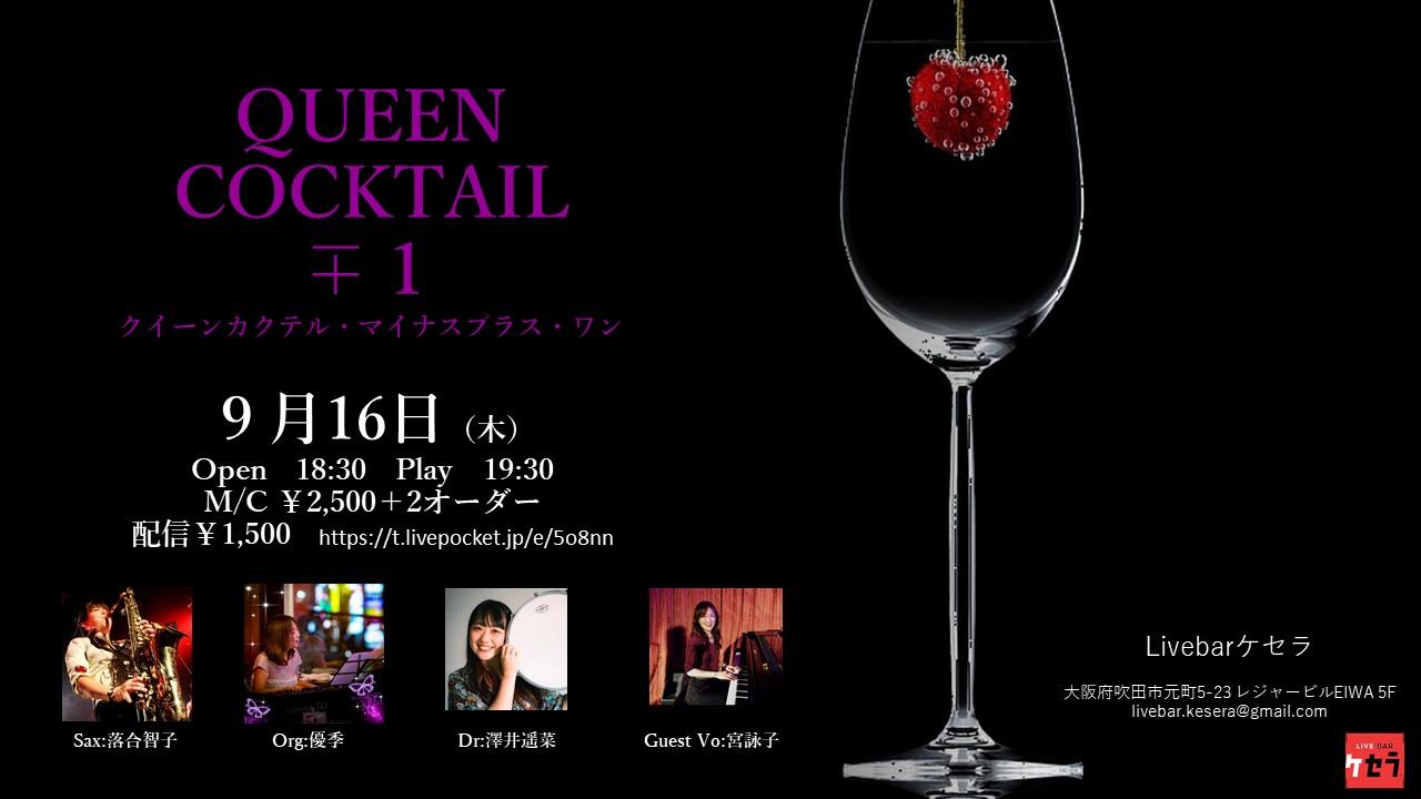 Queen Cocktail ∓1