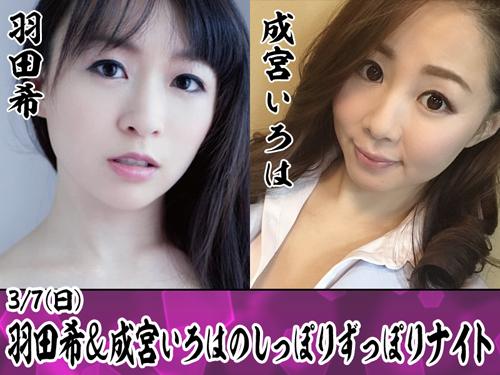 羽田希&成宮いろはのしっぽりずっぽりナイト