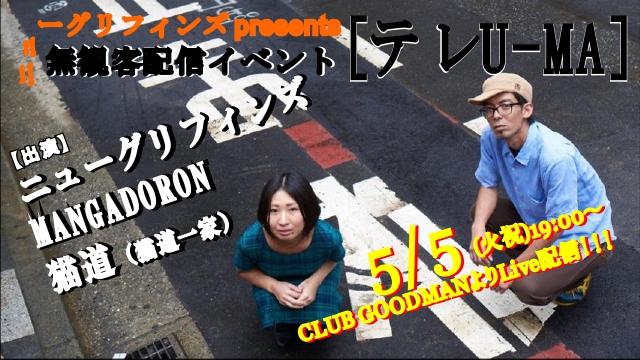 【ライブ配信】 CLUB GOODMAN 24th ANNIVERSARY EVENT ニューグリフィンズ presents [テレU-MA]