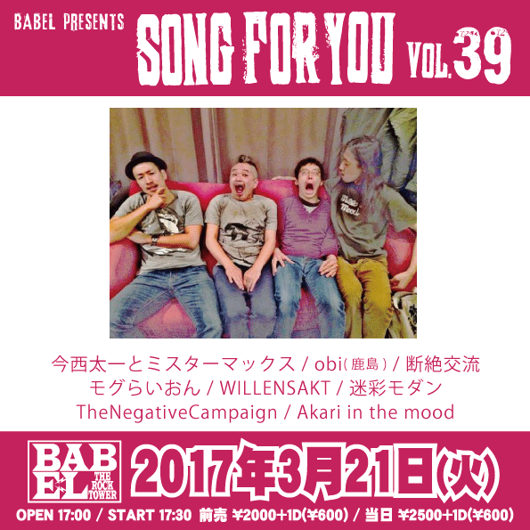 [ BABEL pre Song for You vol.39 ]