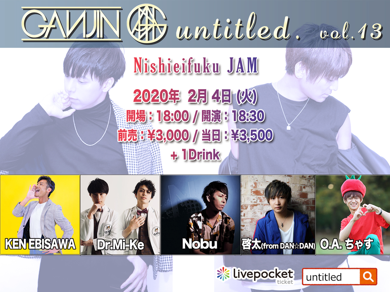 GANJIN presents 「untitled. vol.13」