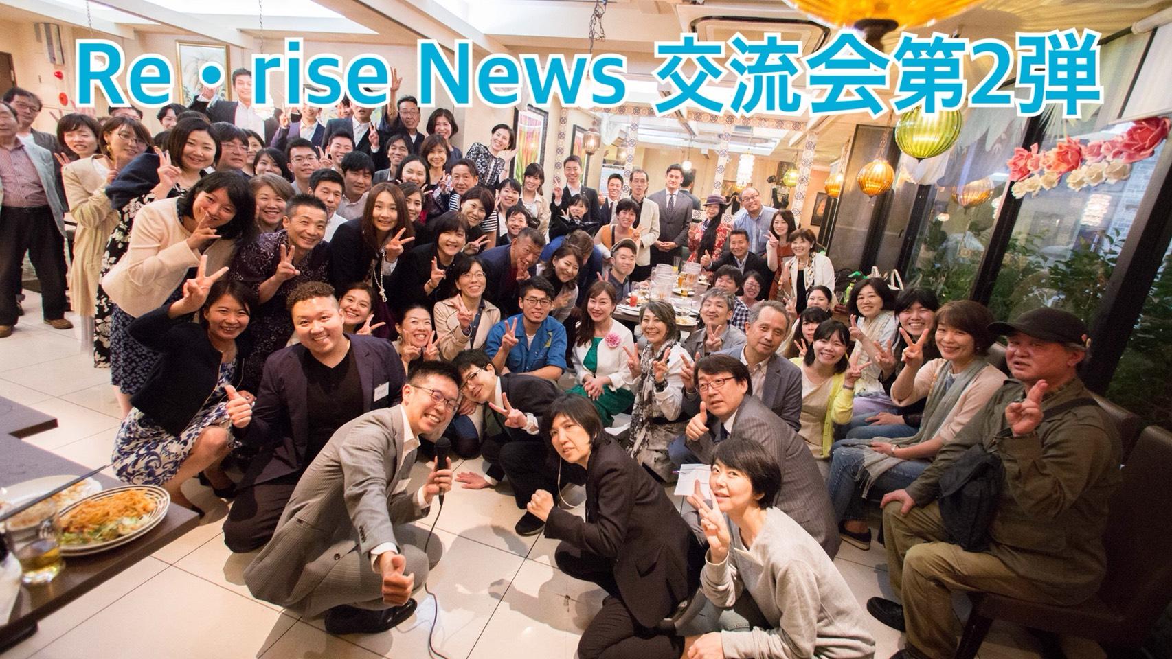 Re·rise News presents 交流会第2弾