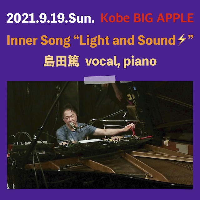 """Inner Song / """"Light and Sound⚡️"""""""