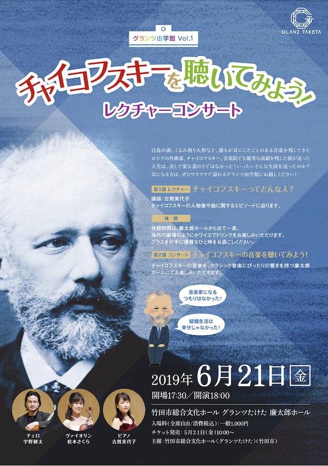 グランツ由学館Vol.1 チャイコフスキーを聴いてみよう! レクチャーコンサート