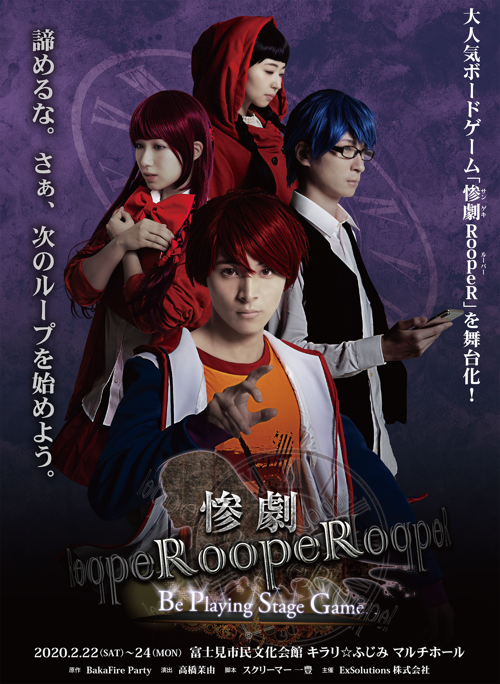 舞台 「惨劇RoopeR -Be Playing Stage Game-」 2020/02/23 17:00~の ...