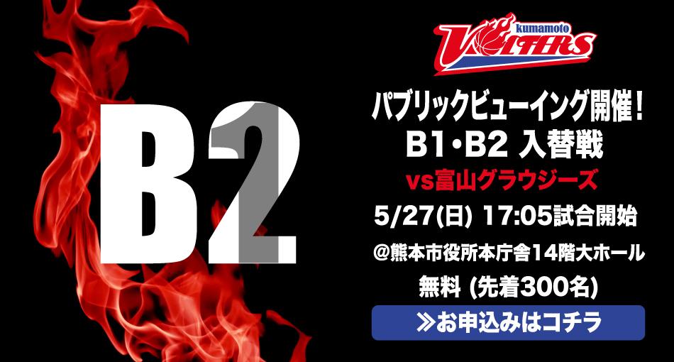 5/27(日)【パブリックビューイング開催!】B1・B2 入替戦  vs富山グラウジーズ