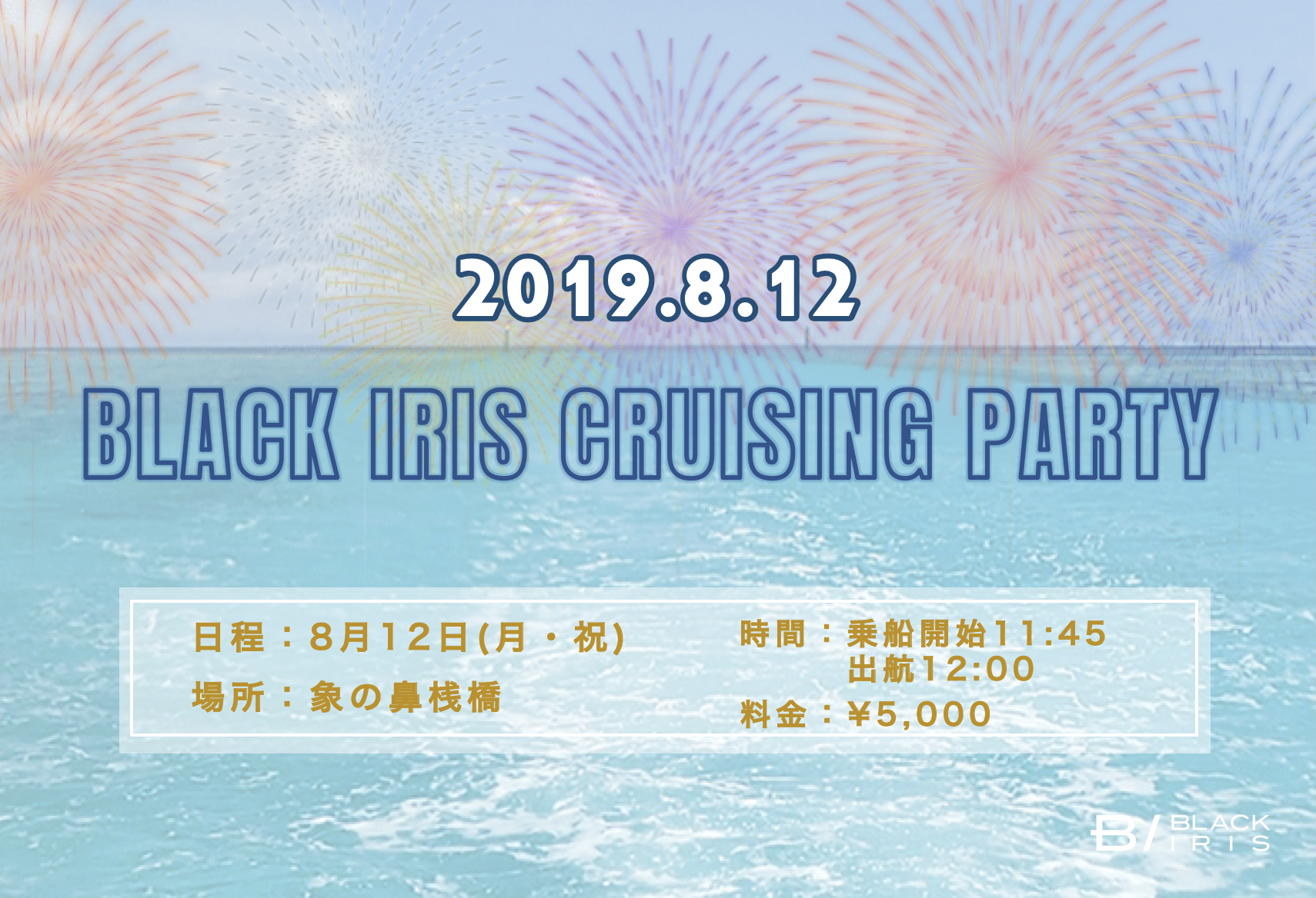 BLACK IRIS CRUISING PARTY