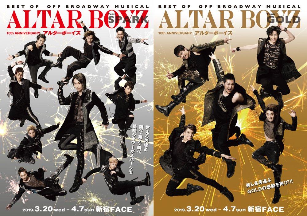 ミュージカル「ALTARBOYZ2019」直前SP 公開放送