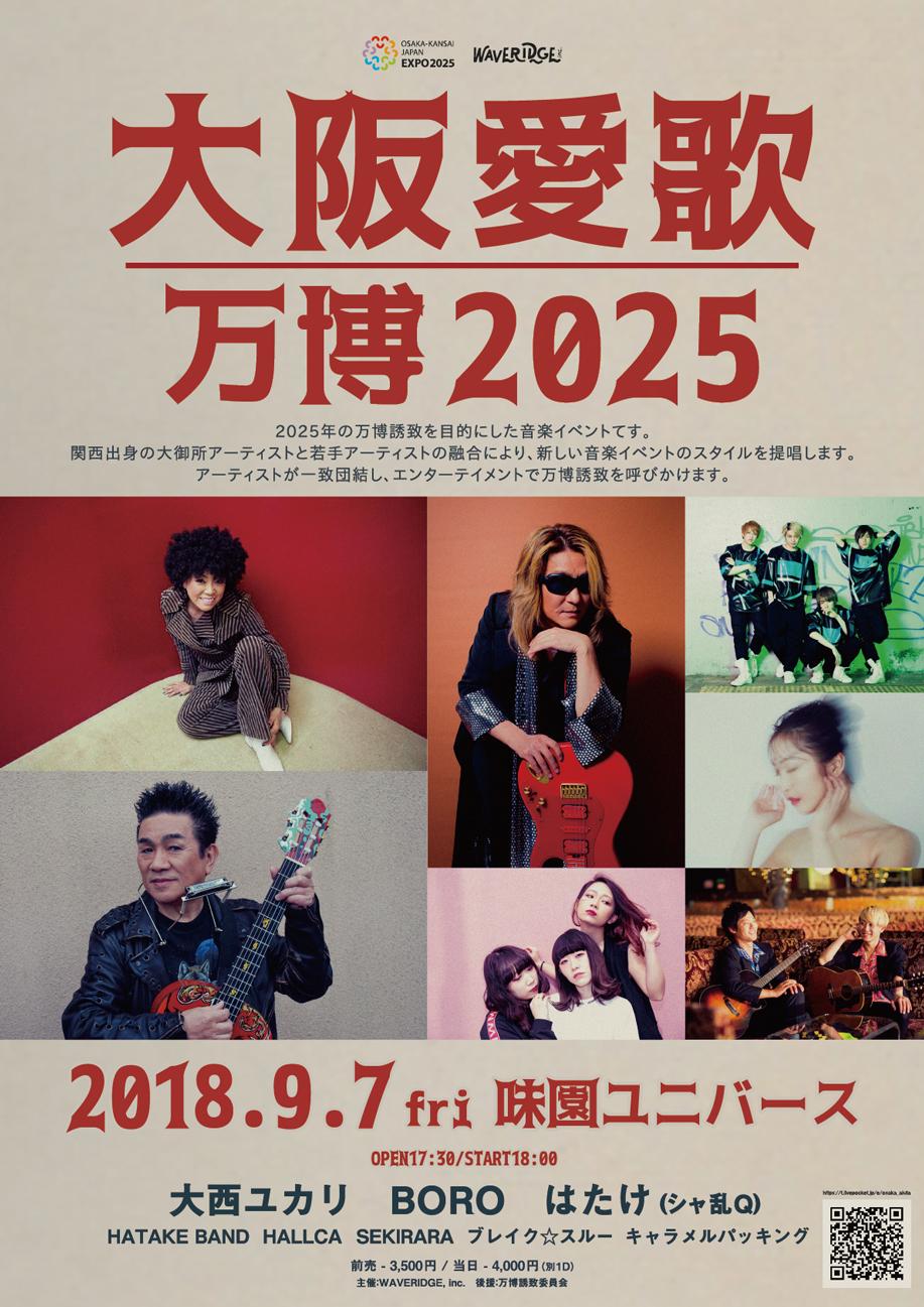 大阪愛歌 万博2025