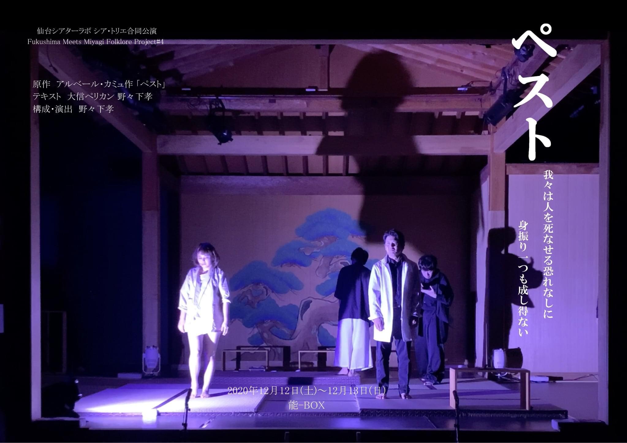 仙台シアターラボ×シア・トリエ合同公演 Fukushia Meets Miyagi Folklore Project ♯4