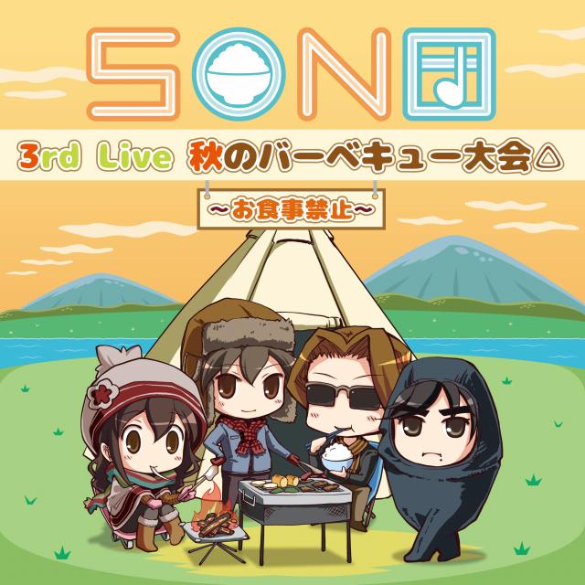 SON団 3rd Live 秋のバーベキュー大会△ ~お食事禁止~