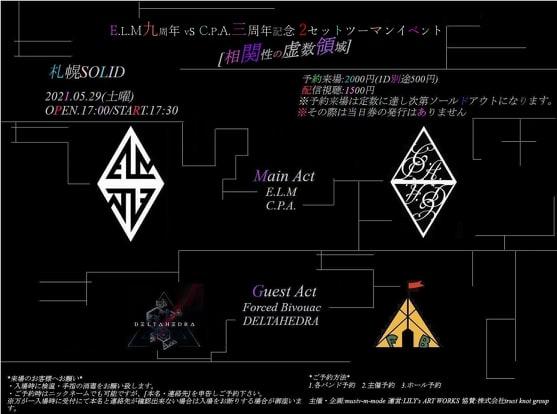 【延期】E.L.M九周年vsC.P.A.三周年記念2セットツーマンイベント「相関性の虚数領域」【延期】