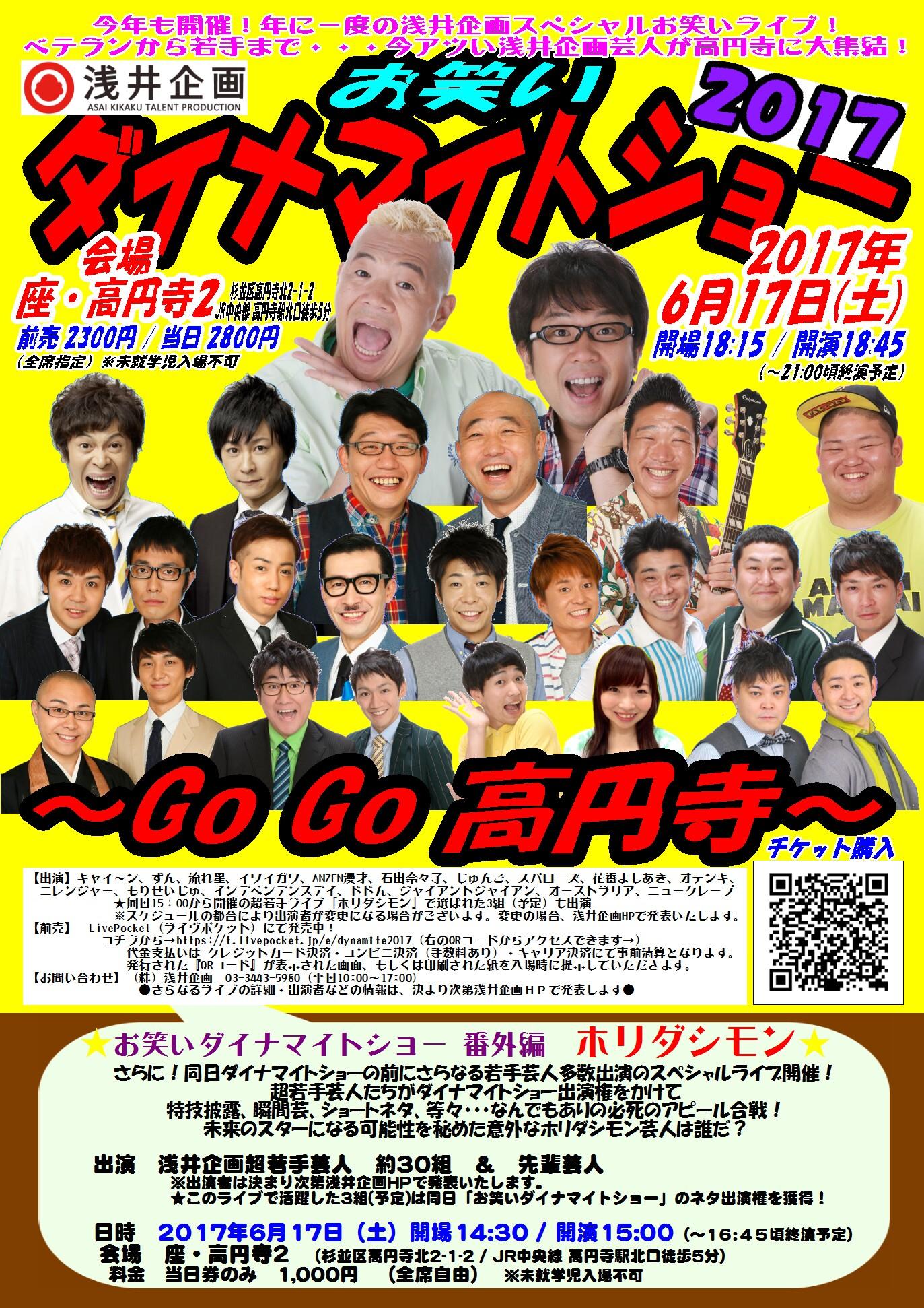 浅井企画 お笑いダイナマイトショー2017 ~Go Go 高円寺~