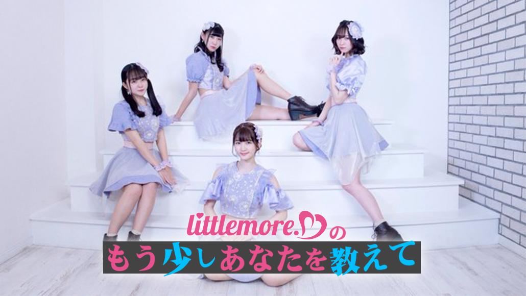 【2020年9月5日(土)】littlemore.のもう少しあなたを教えて!! #22