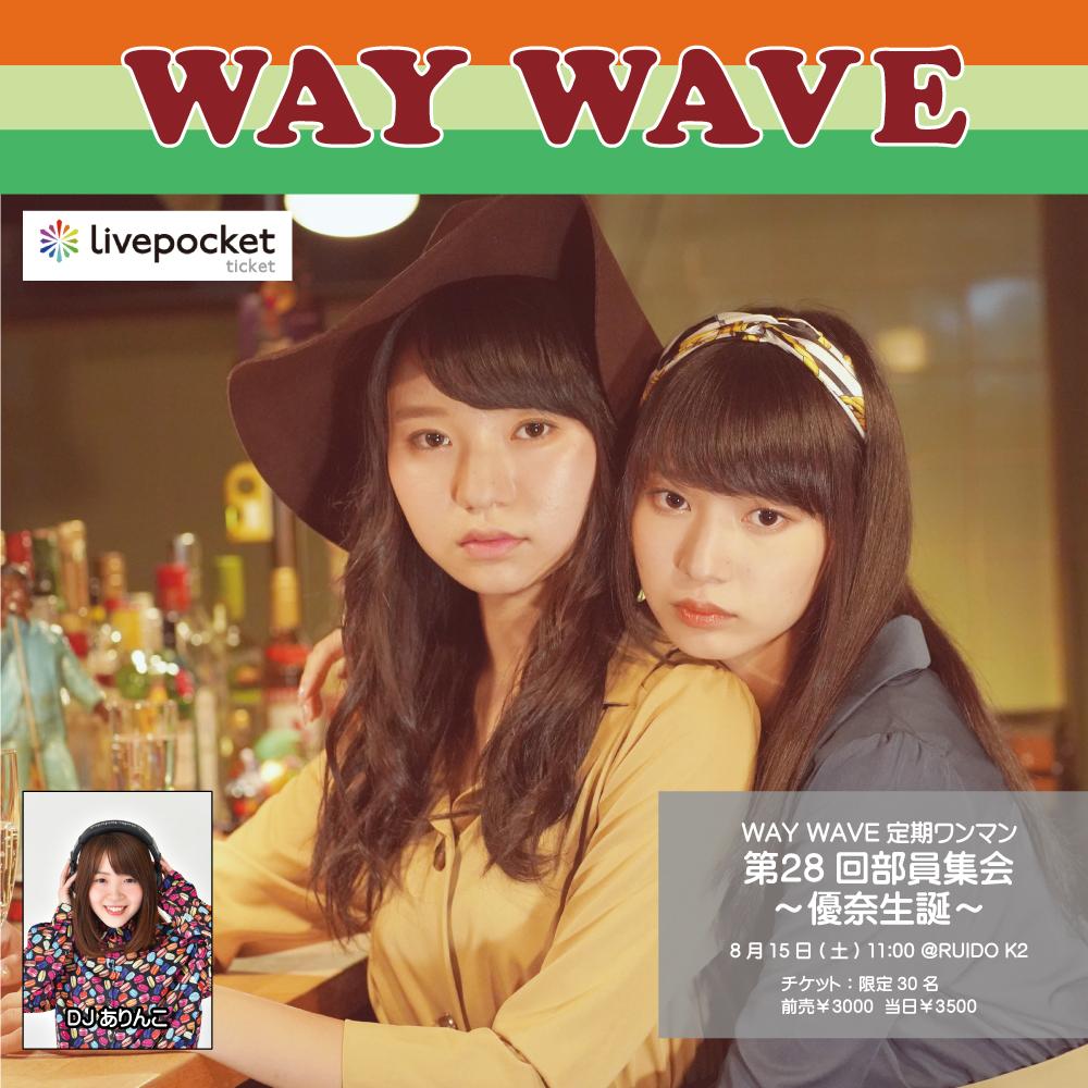 WAY WAVE 定期公演 「第28回部員集会~優奈生誕~」