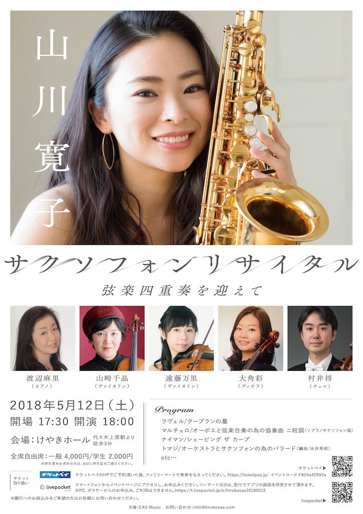 山川寛子 サクソフォンリサイタル 〜弦楽四重奏を迎えて〜