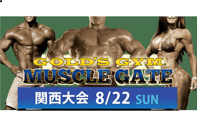 GOLD'S GYM マッスルゲート関西(2021年8月22日)