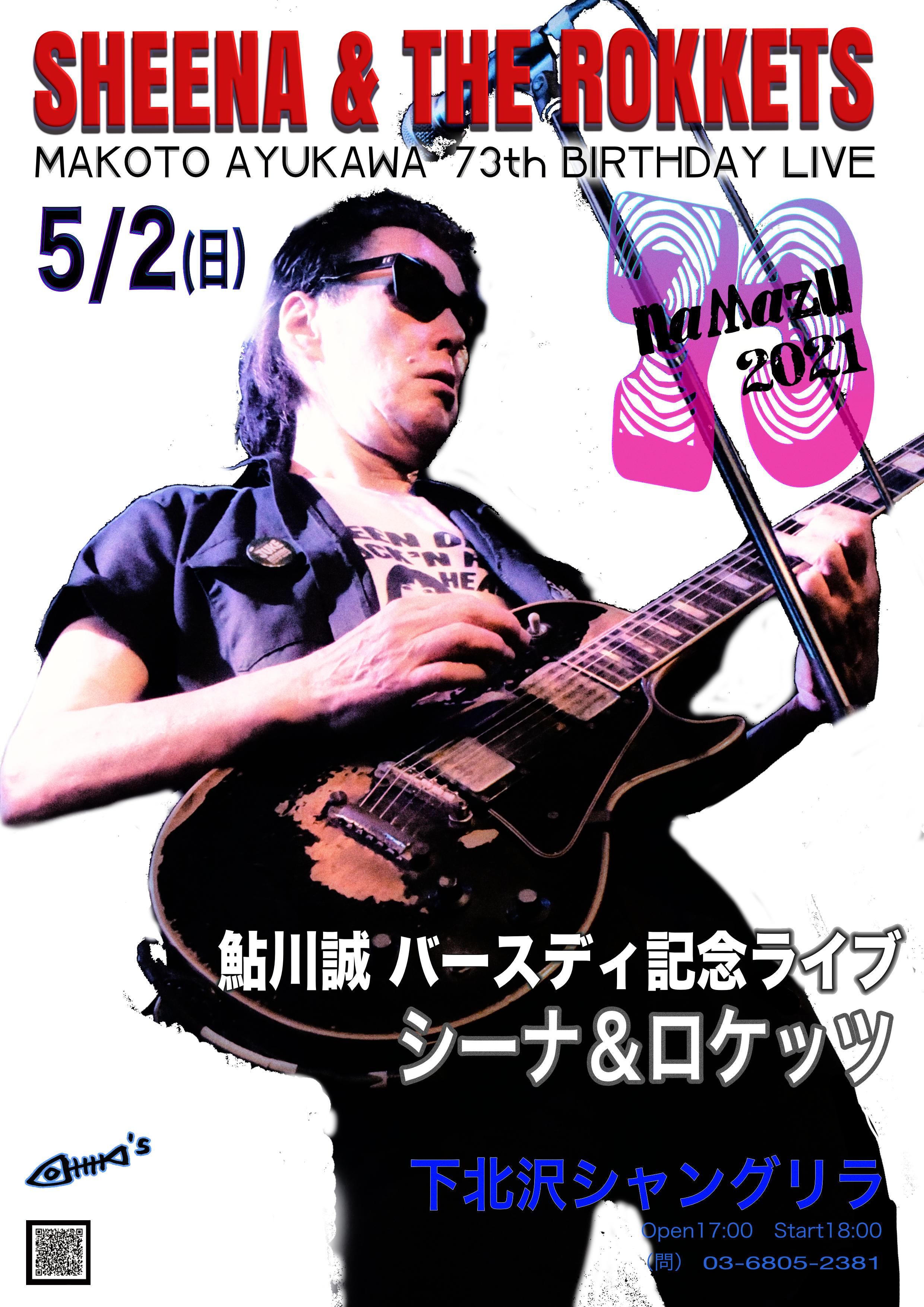 シーナ&ロケッツ 鮎川誠 73thバースディライブ 2021