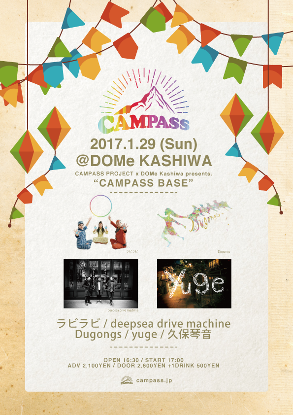 "CAMPASS × DOMe presents ""CAMPASS BASE"""