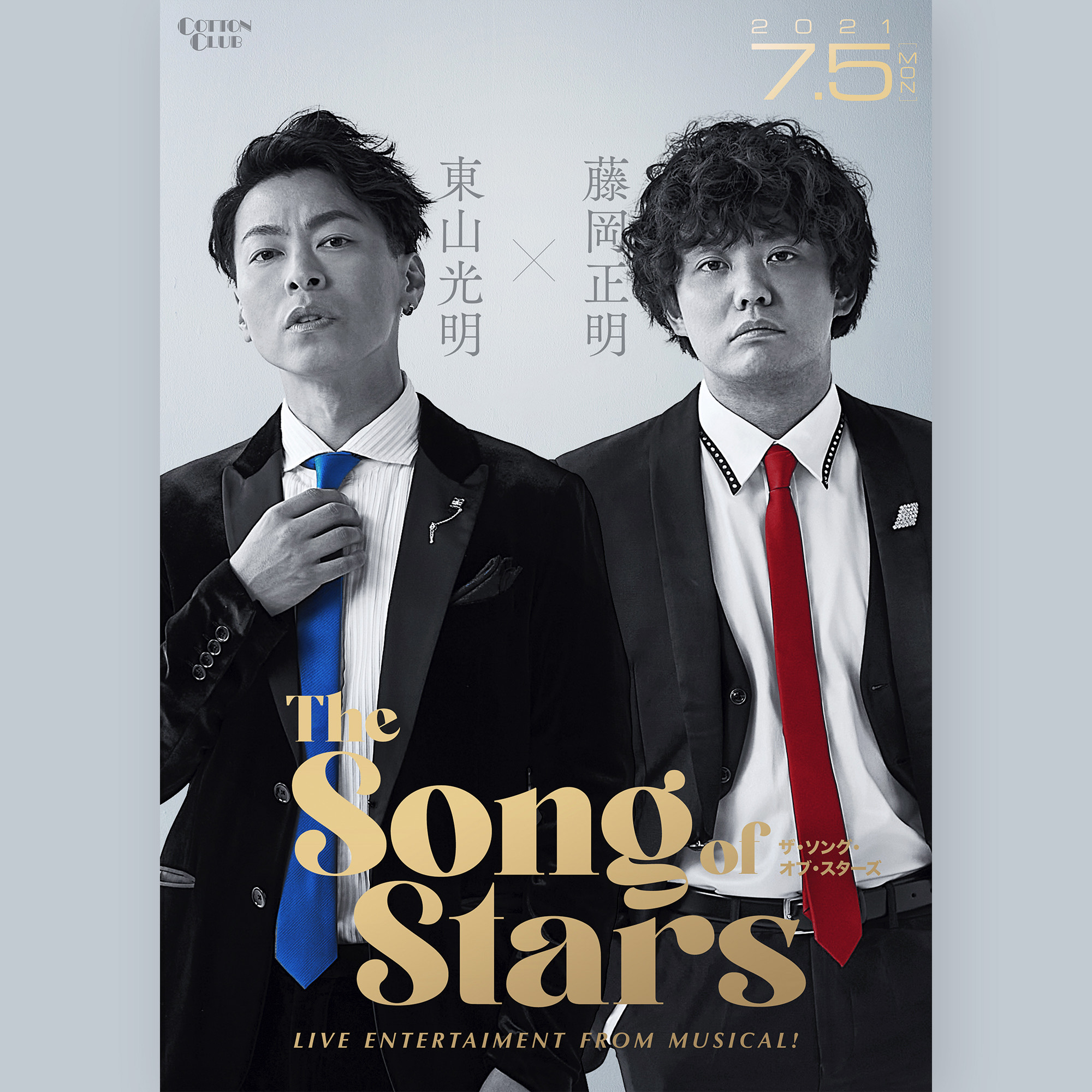 【 7.5(mon) 1st 】東山光明×藤岡正明『the Song of Stars』~Live Entertainment from Musical~
