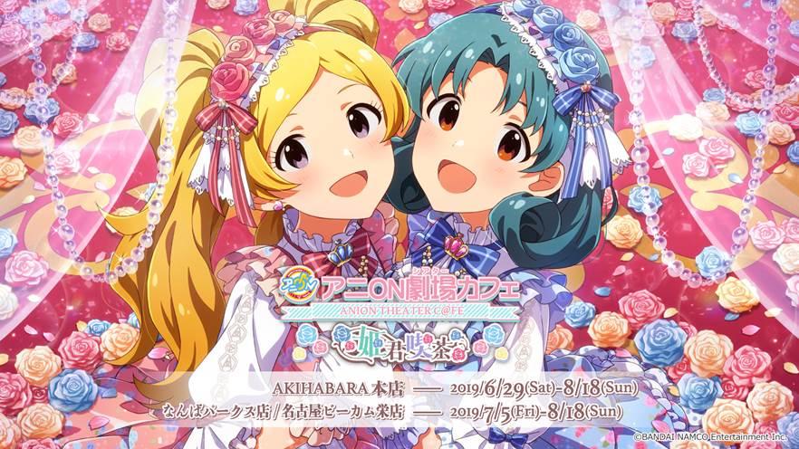 【AKIHABARA本店】アイドルマスター ミリオンライブ!シアターデイズ アニON 劇場(シアター)カフェ