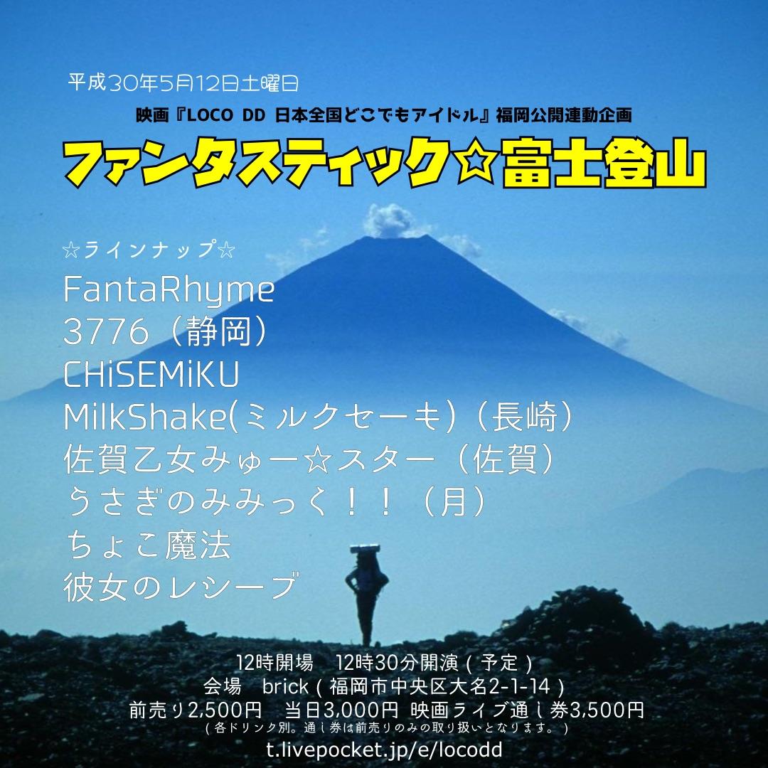 映画『LOCO DD 日本全国どこでもアイドル』福岡公開連動企画『ファンタスティック☆富士登山』