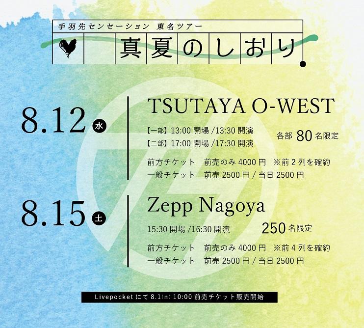 手羽先センセーション東名ツアー「夏のしおり」-東京①-