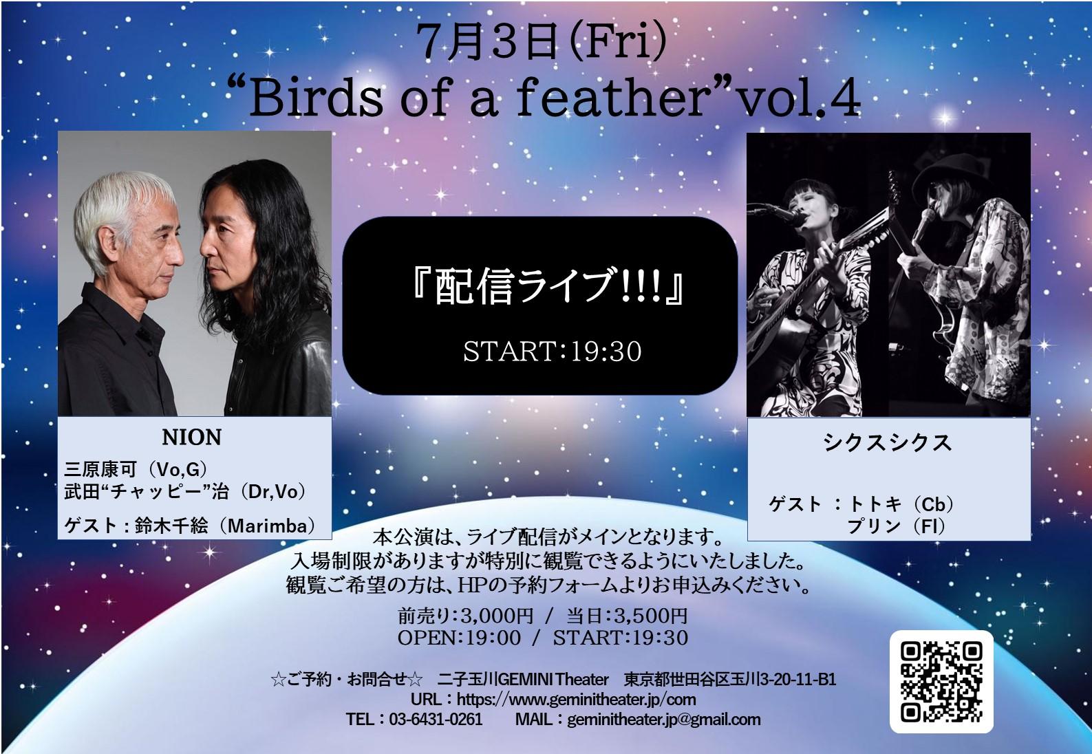 """Birds of a feather"" vol.4   『配信ライブ !!!』"