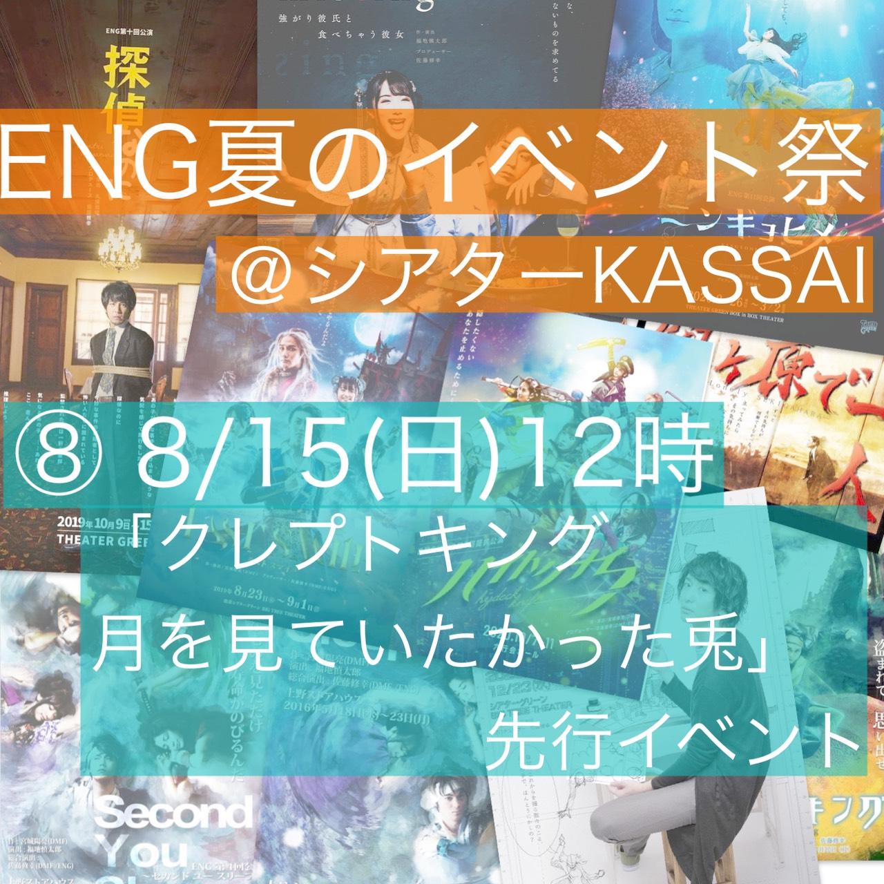 _08【ENG夏のイベント祭 8/15(日)12時】「クレプトキング 月を見ていたかった兎」先行イベント