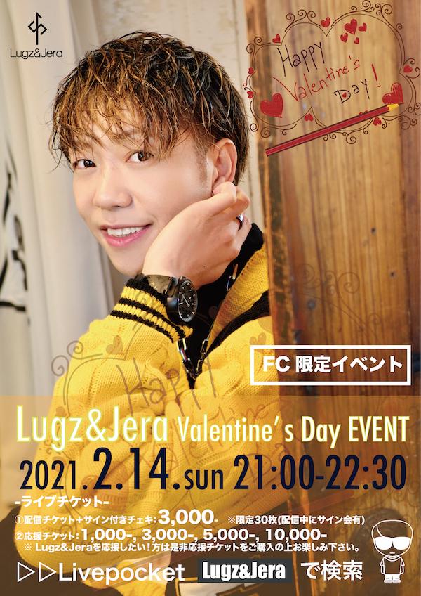 【FC限定イベント   配信限定】Lugz&Jera Valentine's Day EVENT