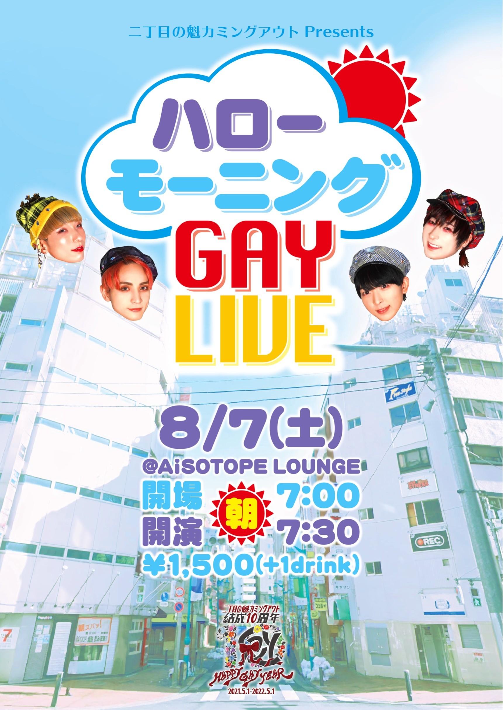 ハローモーニングGAY LIVE [2021.8.7(土)開催]