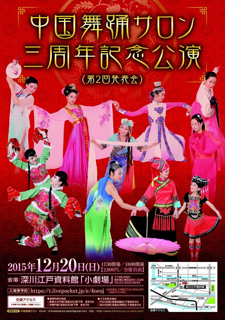 中国舞踊サロン三周年記念公演(第2回発表会)