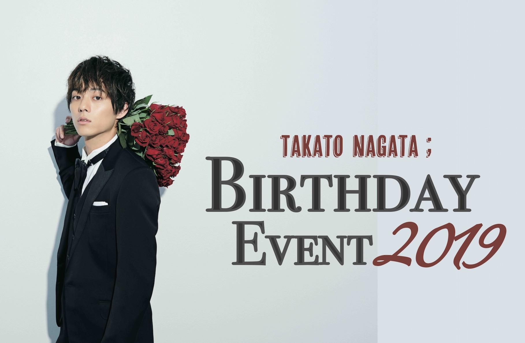 永田崇人バースデーイベント2019