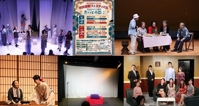 第17回湘南ひらつか市民演劇フェスティバル ~なんでもない日を思いでの日に~