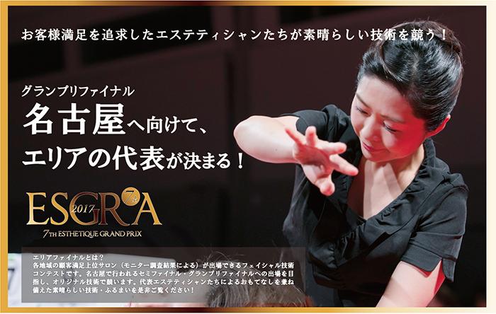 第7回ESGRA フェイシャル技術部門「中国四国」エリアファイナル