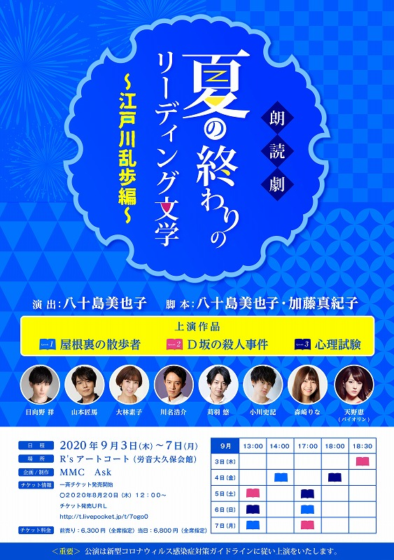 『夏の終わりのリーディング文学』~江戸川乱歩編~ 9月6日13:00公演