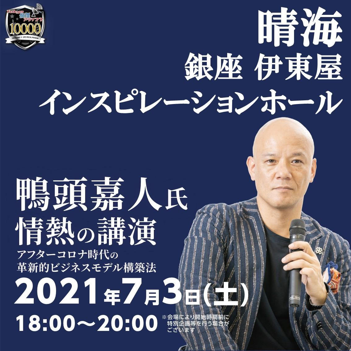 【晴海】倫理アライブ10000サテライト会場【銀座 伊東屋 インスピレーションホール】