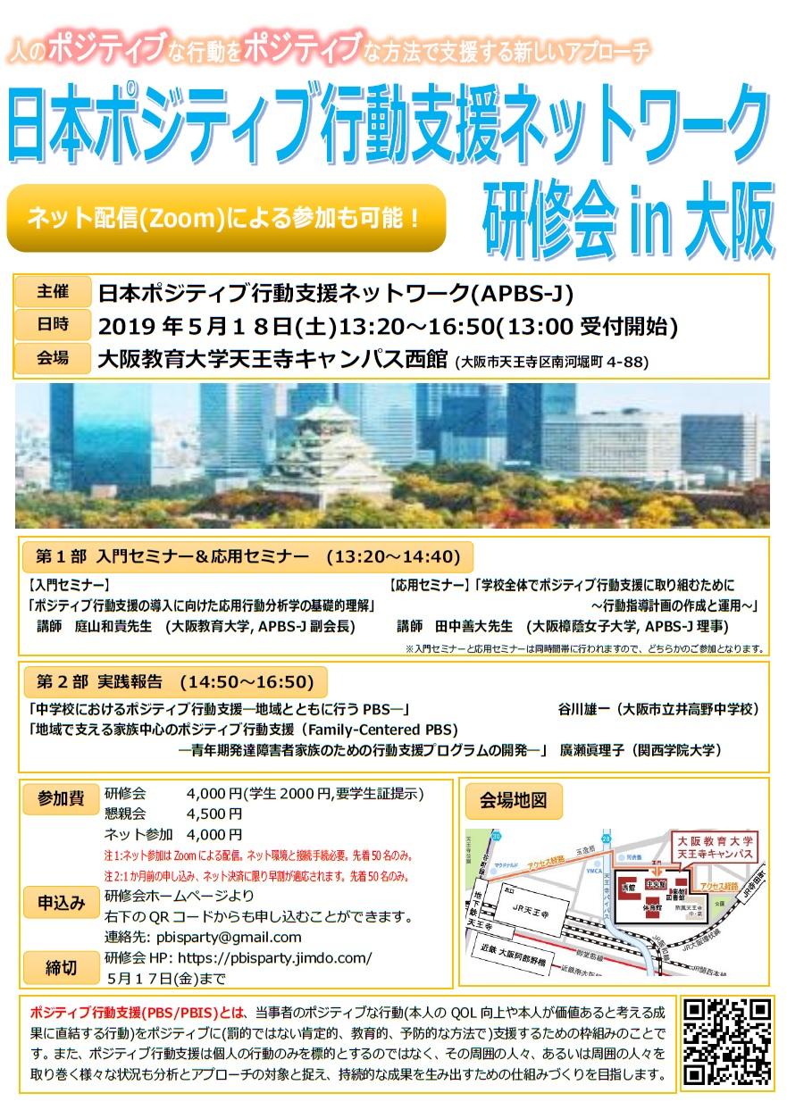 日本ポジティブ行動支援ネットワーク研修会in大阪