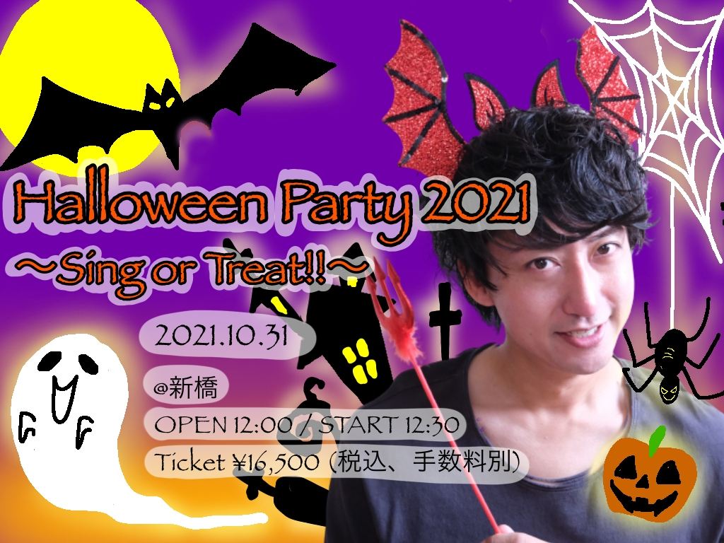 Halloween Party 2021〜Sing or Treat!!〜