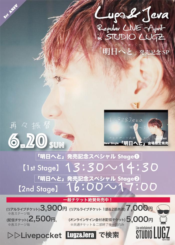 【再々振替公演】Lugz&Jera Regular LIVE in STUDIO LUGZ 2021『明日へと』発売記念スペシャル